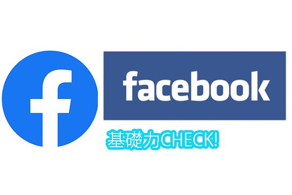 facebook基礎力チェック編