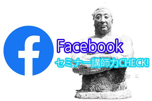 facebookセミナー講師力チェックシート