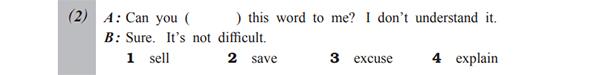 英検三級問2