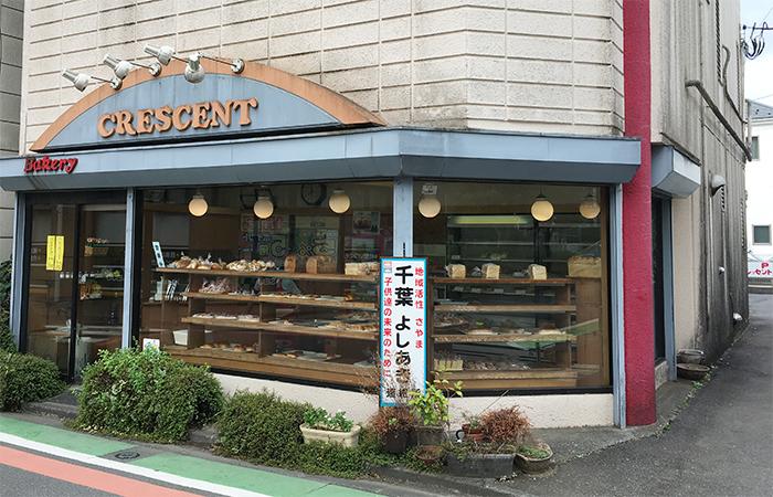 8時手前、新狭山駅ちかくのクレッセントでモーニング用のパンを買う