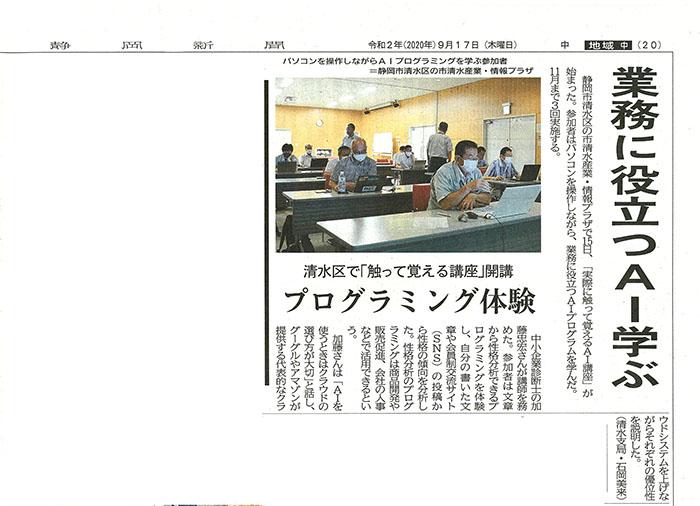 静岡新聞9月17日版