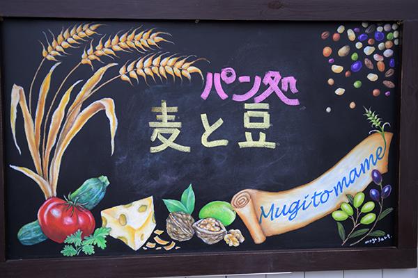 「麦と豆」黒板アート