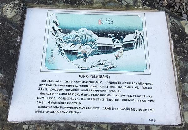 蒲原は東海道53次の雪景色が有名