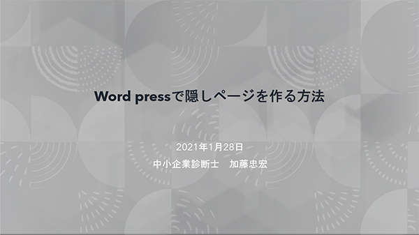 word_pressの隠しページの作り方