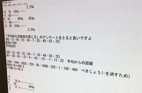 統計学の話