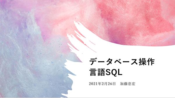SQL言語は全世界共通のデータベース操作言語です。