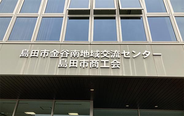 島田市商工会