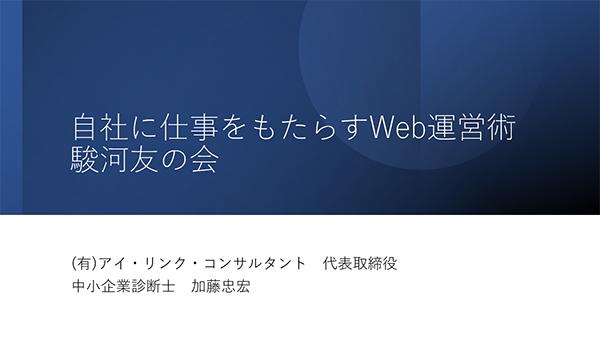 ■6/19 土曜日駿河友の会