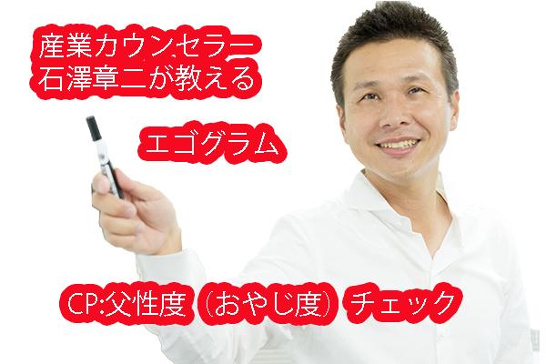 産業カウンセラー、エゴグラム陽java script