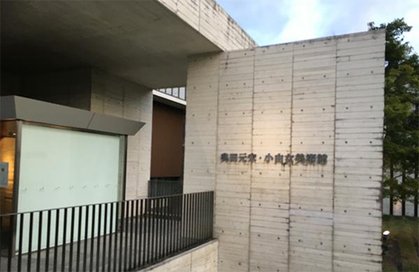 美術館エントランス
