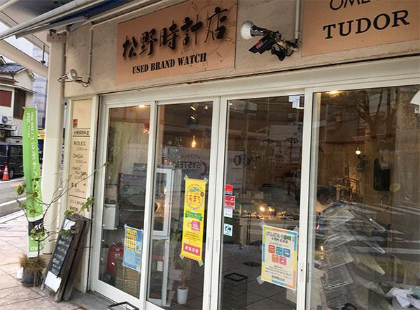 松野時計店