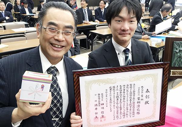 静岡商工会議所から株式会社葉桐が表彰されました