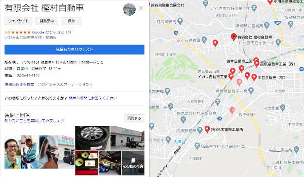 google mapで無料、レスポンシブルデザインサイトを作る