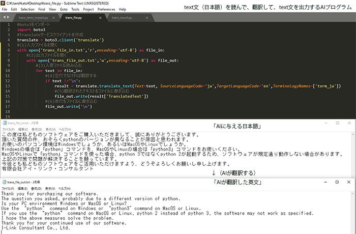 AIにテキスト文を読ませて翻訳してテキスト出力する(python)