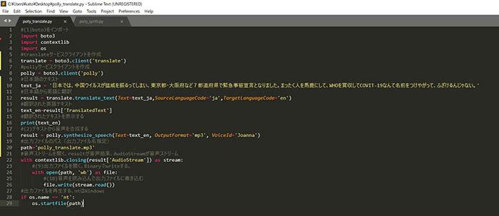 日本語を英語翻訳後に、発音するAIプログラム(python)