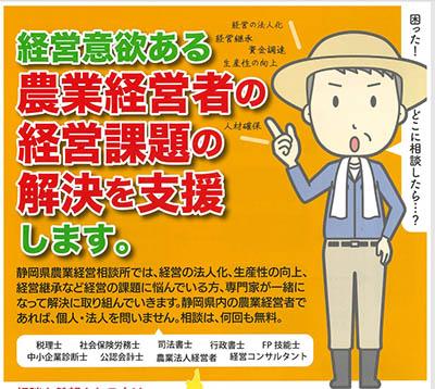 静岡県農業経営相談所の専門家