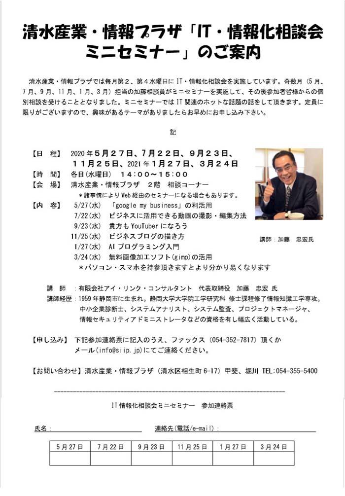 清水産業情報プラザ(静岡商工会議所・清水支所)でIT系ミニセミナー開催します(日程)