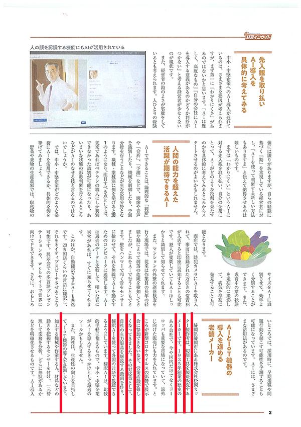 株式会社松岡カッター製作所のAI,IOTへの取り組みも取材されました