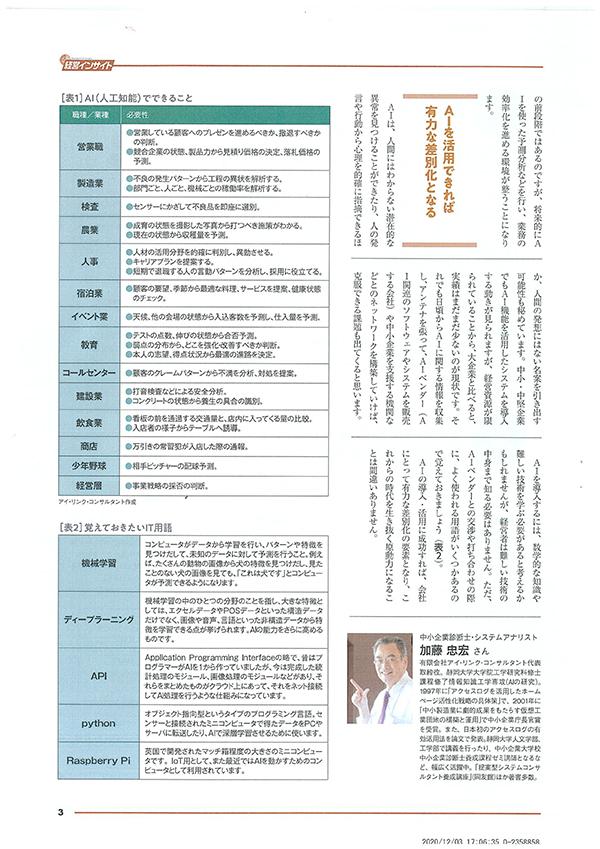 AI支援の中小企業診断士、システムアナリストの加藤忠宏