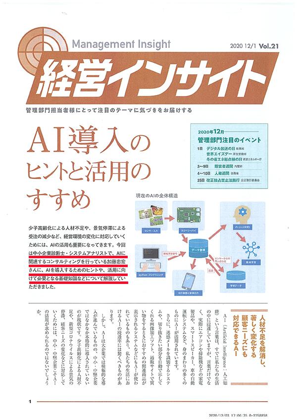 日本生命、経営インサイト「AI導入のヒントと活用のすすめ」