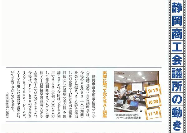 静岡商工会議所報[シング] 2020年11月号 P14  「実際に触って覚えるAI講座」