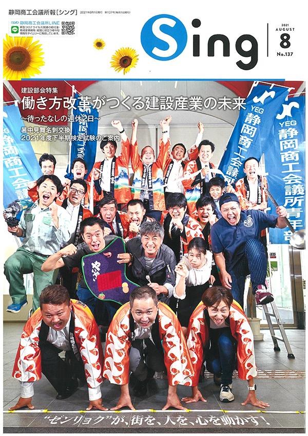 Youtube戦略活用講座、静岡商工会議所報Sing2021.08号に掲載
