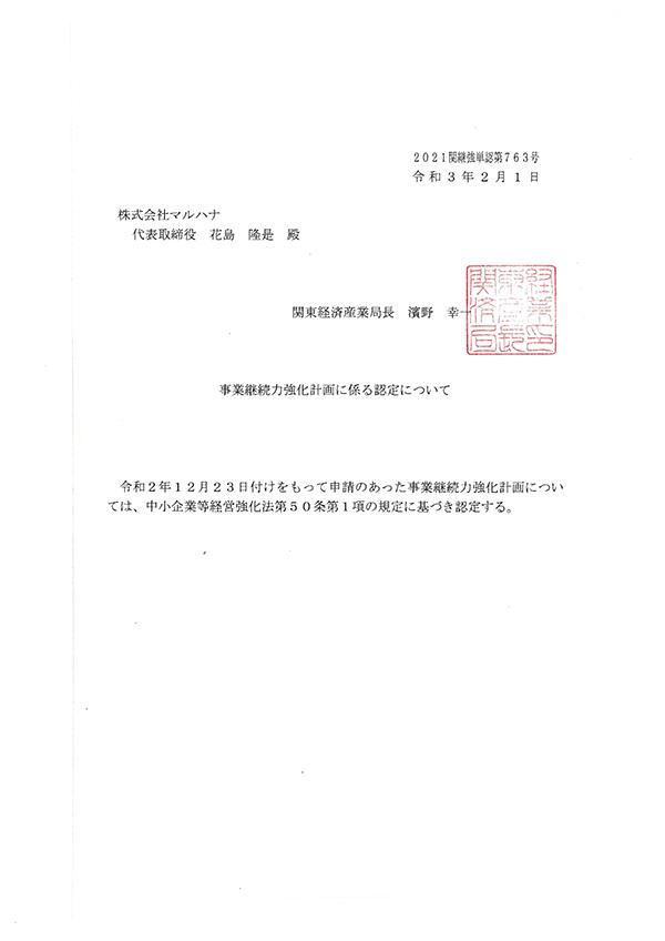 BCP(中小企業強靭化法)認定証