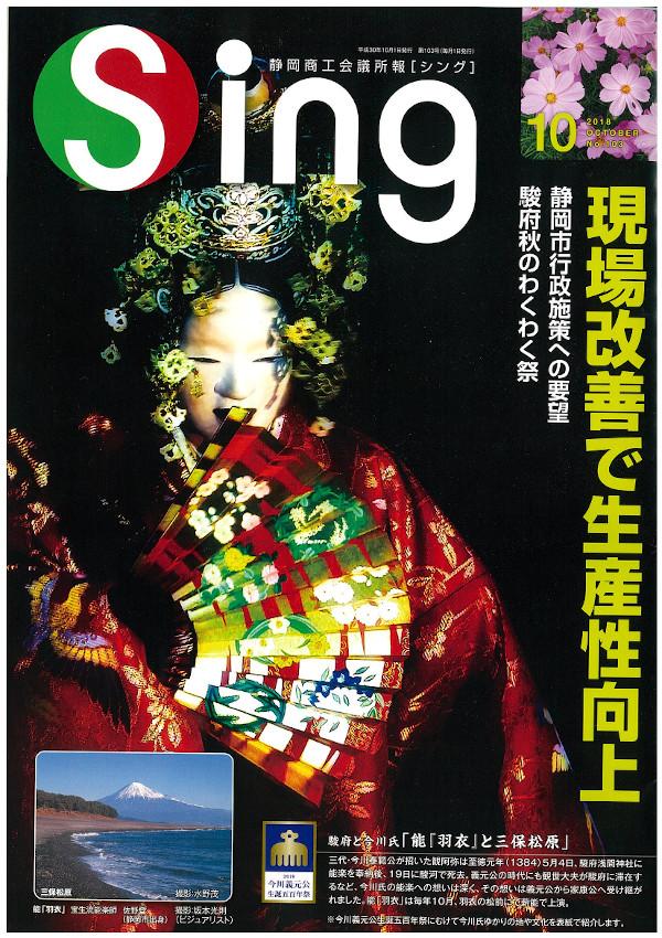 Sing10_2019号表紙