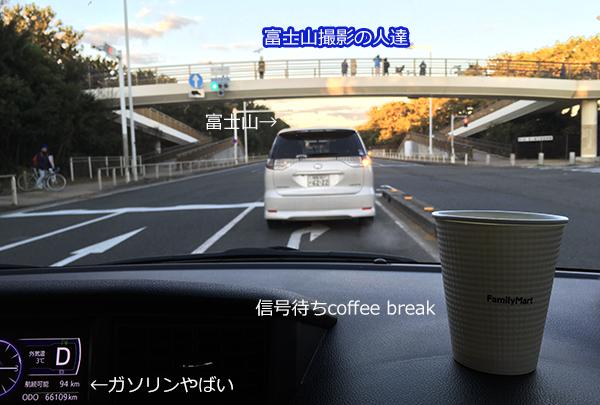 富士山の見える交差点にて